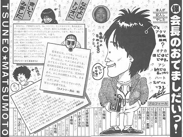 鳥山明ファンクラブ「BIRD LAND PRESS」Vol.6より