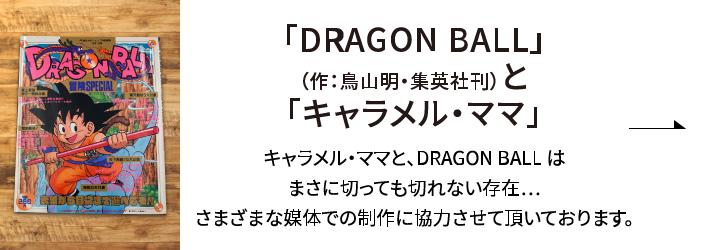 「DRAGON BALL」と「キャラメル・ママ」