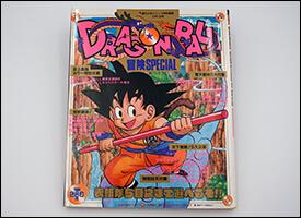 週刊少年ジャンプ特別編集 「DRAGON BALL 冒険SPECIAL」