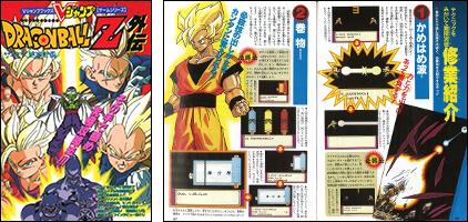 Vジャンプブックス [ ゲームシリーズ ] 「DRAGON BALL Z 外伝―サイヤ人絶滅計画―」
