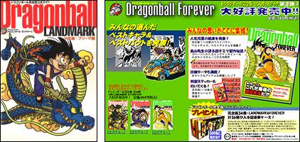 ドラゴンボール完全版公式ガイド 「DRAGON BALL LANDMARK」「FOREVER」