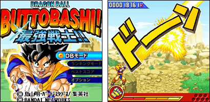imode アプリ『BUTTOBASHI! 最強戦士!!』