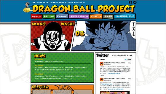 公式ポータルサイト「DRAGON BALL PROJECT」