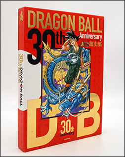 30th Aniversary DRAGON BALL 超史集