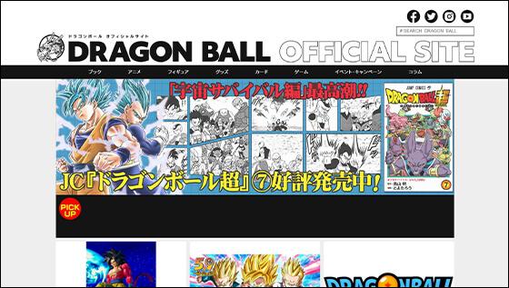 「DRAGON BALL OFFICIAL SITE」オープン