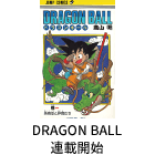 DRAGON BALL連載開始
