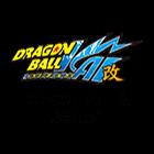 DRAGON BALL 改 放送開始