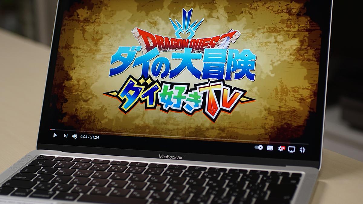 【ドラゴンクエスト】ダイの大冒険 ダイ好きTVギャラリーイメージ