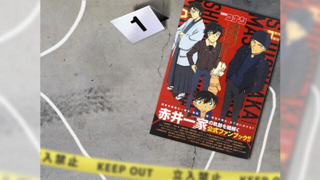 名探偵コナン 赤井秀一シークレットアーカイブスPLUS: 世良真純/羽田秀吉/メアリー