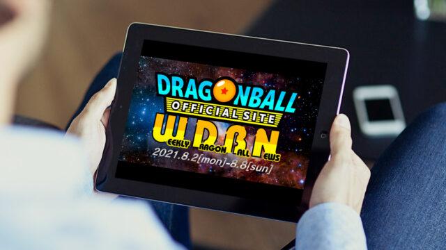 WEEKLY DRAGONBALL NEWS