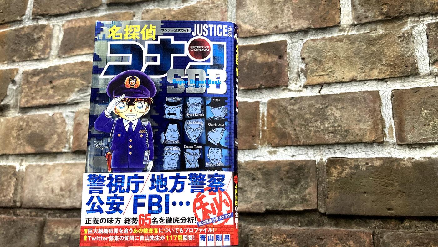 名探偵コナン JUSTICE PLUS SDBギャラリーイメージ
