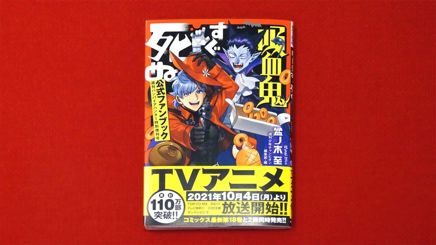 吸血鬼すぐ死ぬ 公式ファンブック 週刊バンパイアハンター特別増刊号ギャラリーイメージ